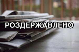 10 місяців на роздержавлення:  в Івано-Франківській області реформувались лише 14% видань