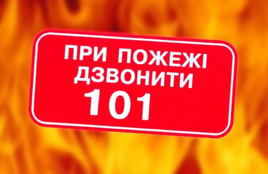Правила пожежної безпеки знай — про життя подбай - Кіровоград 24: Портал  про місто