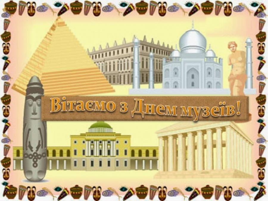 У Кропивницькому відзначатимуть міжнародний День музеїв ...